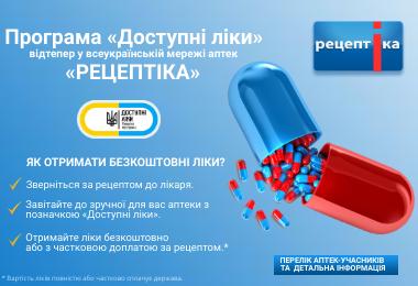 Программа «Доступні ліки»
